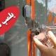 وکیل فک پلمپ در مشهد