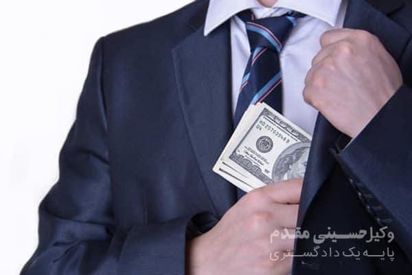 وکیل اختلاس در مشهد