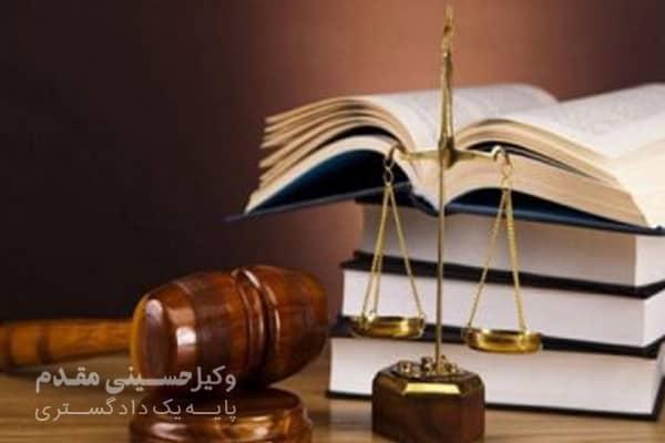 مشاغل حقوقی در مشهد