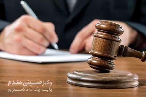 وکیل حجر در مشهد