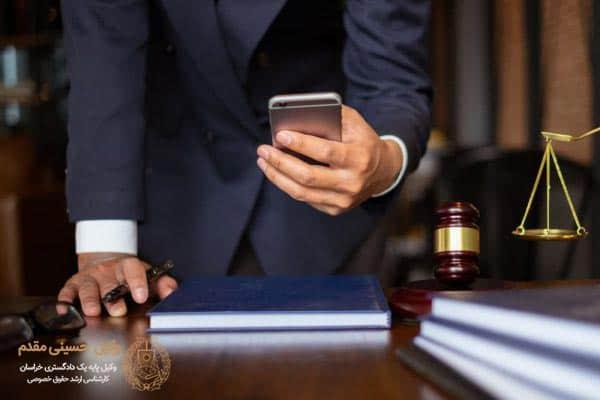 شماره تلفن وکیل درمشهد