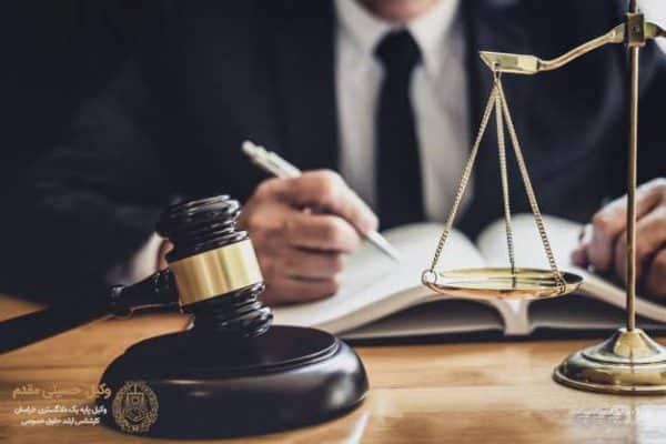 وکیل حقوقی در  مشهد