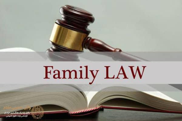 وکیل خانواده مشهد