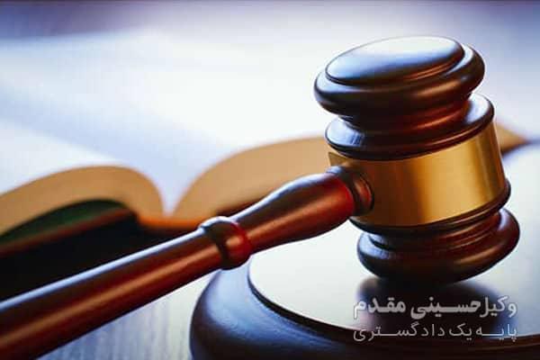 وکیل اعاده حیثیت در مشهد