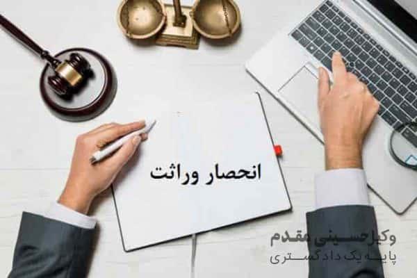 وکیل انحصار وراثت در مشهد
