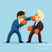 وکیل نزاع دسته جمعی در مشهد