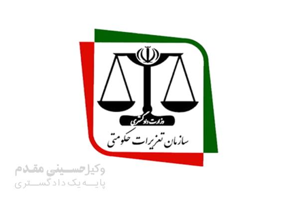 روند رسیدگی در تعزیرات حکومتی