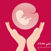 وکیل سقط جنین در مشهد