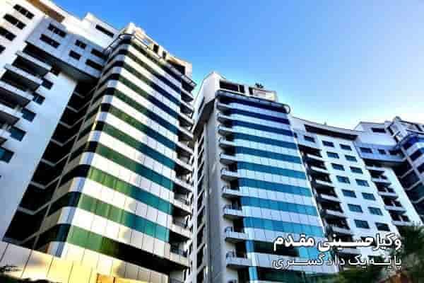 وکیل آپارتمان های مسکونی در مشهد