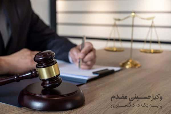 وکیل در گلبهار