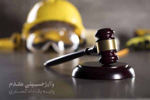 وکیل دعاوی کارگر و کارفرما