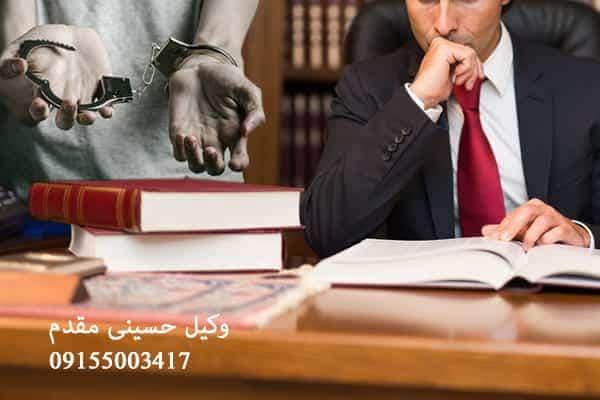 وکیل کیفری در گلبهار
