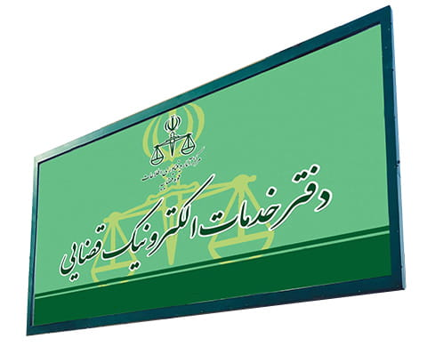 آدرس دفاتر خدمات قضایی مشهد