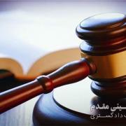دادگاه ابطال رای داوری