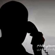شکایت و اثبات مزاحمت تلفنی