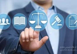 وکیل و مشاور تلفنی در مشهد